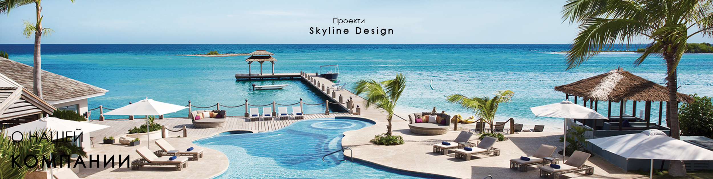 Проекти Skyline Design